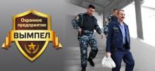 Охрана и вооружённое сопровождение грузов